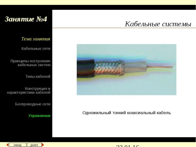 Кабельные системы Занятие №4 Одножильный тонкий коаксиальный кабель назад дал...