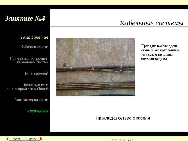 Кабельные системы Прокладка сетевого кабеля Проводка кабеля вдоль стены и его...
