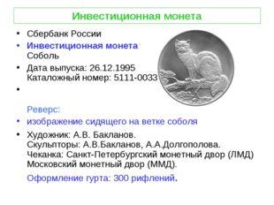 Инвестиционная монета Сбербанк России Инвестиционная монета Соболь Дата выпус