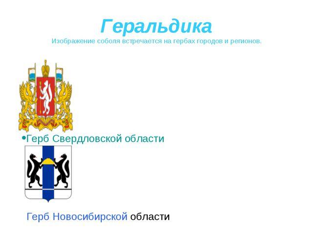 Геральдика Изображение соболя встречается на гербах городов и регионов. Герб...