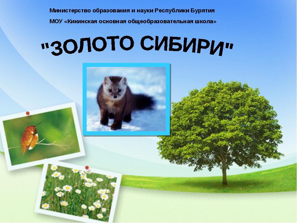 Министерство образования и науки Республики Бурятия МОУ «Кикинская основная о...
