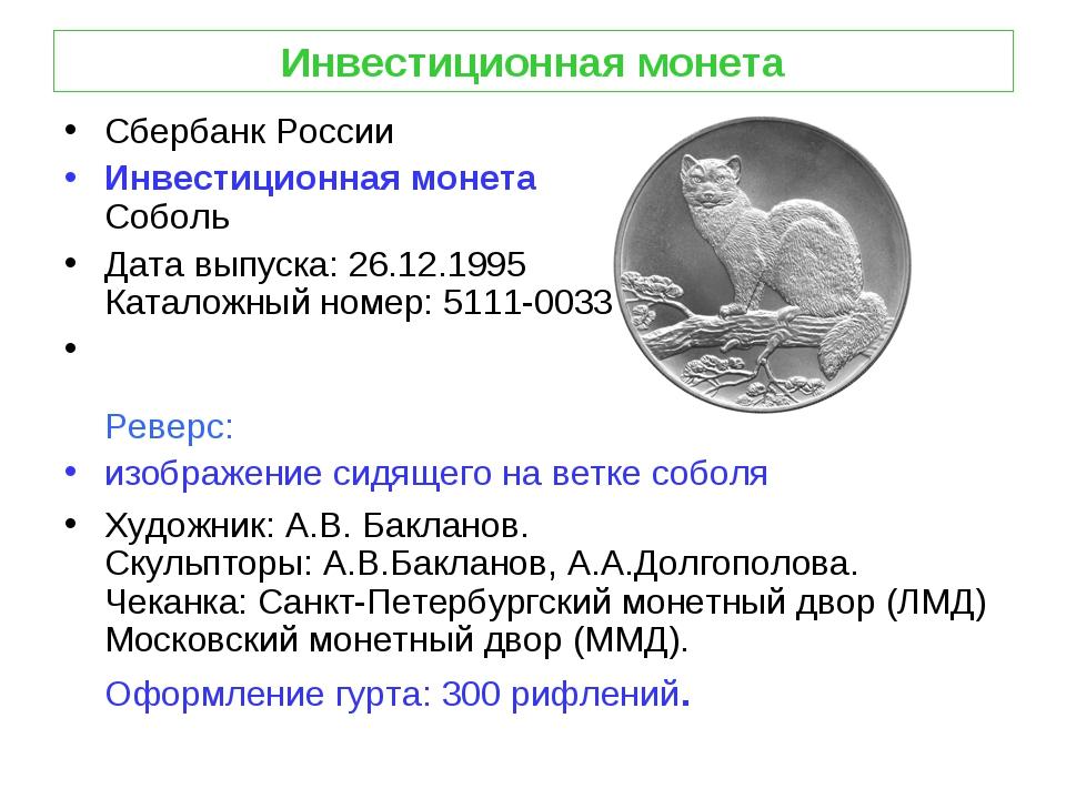 Инвестиционная монета Сбербанк России Инвестиционная монета Соболь Дата выпус...