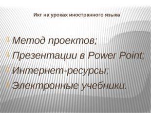 Икт на уроках иностранного языка Метод проектов; Презентации в Power Point; И