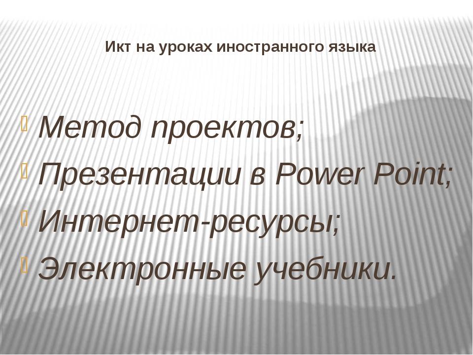 Икт на уроках иностранного языка Метод проектов; Презентации в Power Point; И...