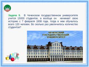Задача 9. В Чеченском государственном университете учится 15000 студентов, а