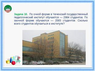 Задача 10. По очной форме в Чеченский государственный педагогический институт