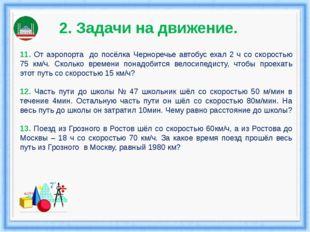 2. Задачи на движение. 11. От аэропорта до посёлка Черноречье автобус ехал 2