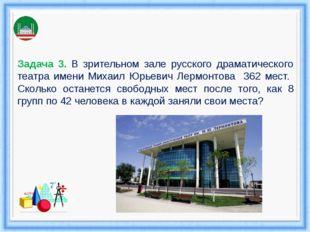 Задача 3. В зрительном зале русского драматического театра имени Михаил Юрьев