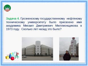 Задача 4. Грозненскому государственному нефтяному техническому университету б
