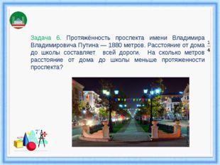 Задача 6. Протяжённость проспекта имени Владимира Владимировича Путина — 1880