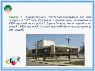 Задача 7. Государственный театрально-концертный зал был построен в 1977 году.