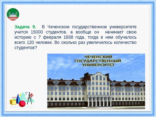 Задача 9. В Чеченском государственном университете учится 15000 студентов, а...