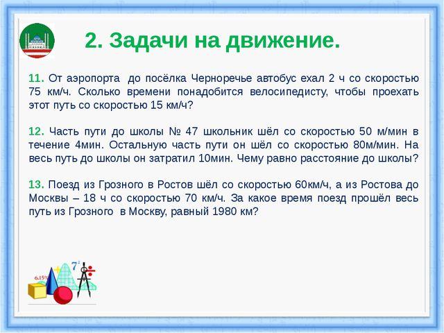 2. Задачи на движение. 11. От аэропорта до посёлка Черноречье автобус ехал 2...