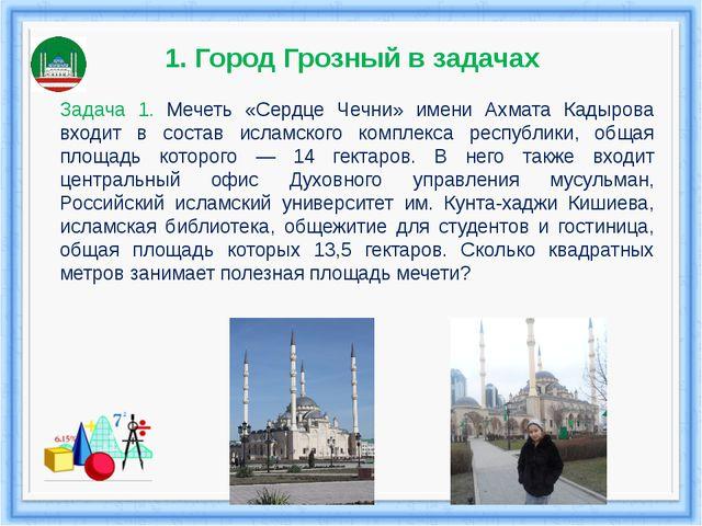 1. Город Грозный в задачах  Задача 1. Мечеть «Сердце Чечни» имени Ахмата Кад...