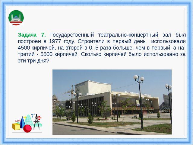 Задача 7. Государственный театрально-концертный зал был построен в 1977 году....