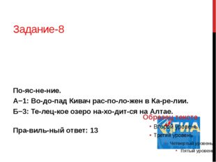 Задание-8 Пояснение. А−1: Водопад Кивач расположен в Карелии. Б−3: