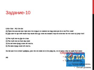 Задание-10  СЛОГАН  РЕГИОН А) Приглашаем вас провести отдых в самом