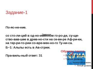 Задание-1 Пояснение. А−3: Карфаге́н — финикийское государство со с