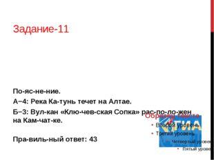 Задание-11 Пояснение. А−4: Река Катунь течет на Алтае. Б−3: Вулкан «Клю