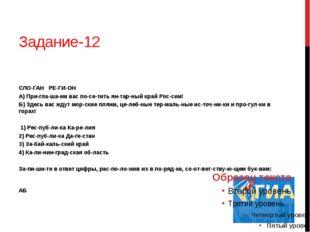 Задание-12  СЛОГАН  РЕГИОН А) Приглашаем вас посетить янтарный кр