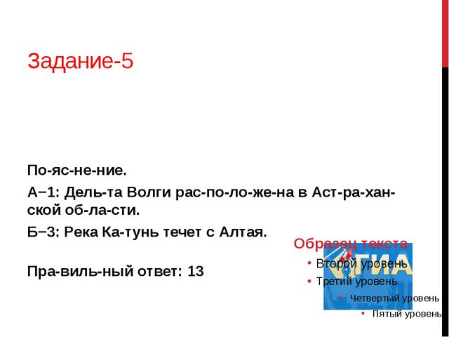 Задание-5 Пояснение. А−1: Дельта Волги расположена в Астраханской...