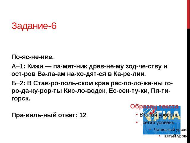 Задание-6 Пояснение. А−1: Кижи — памятник древнему зодчеству и остр...