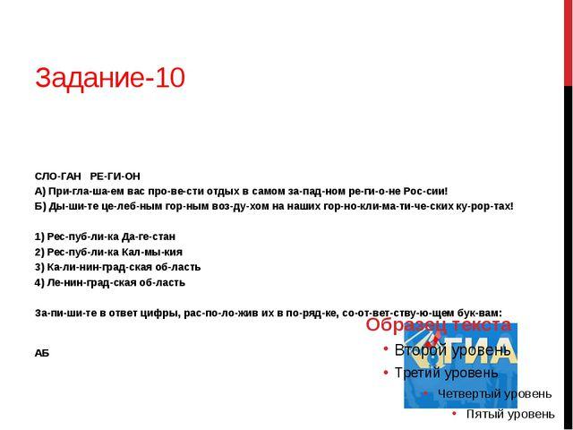 Задание-10  СЛОГАН  РЕГИОН А) Приглашаем вас провести отдых в самом...