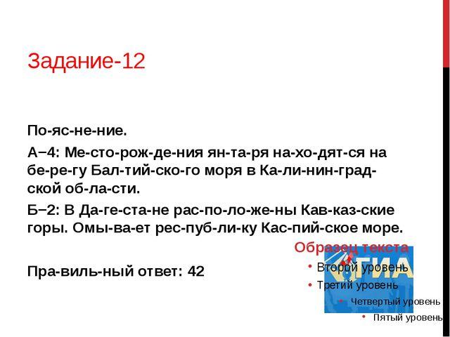 Задание-12 Пояснение. А−4: Месторождения янтаря находятся на бер...