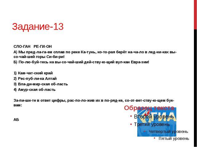 Задание-13  СЛОГАН  РЕГИОН А) Мы предлагаем сплав по реке Катунь, ко...