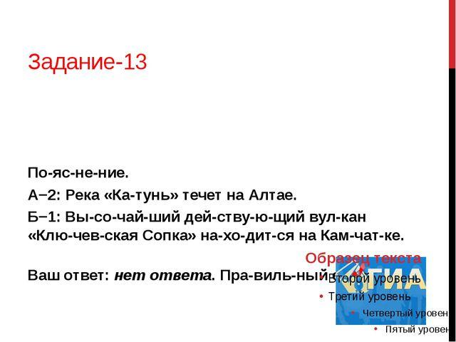 Задание-13 Пояснение. А−2: Река «Катунь» течет на Алтае. Б−1: Высочайш...