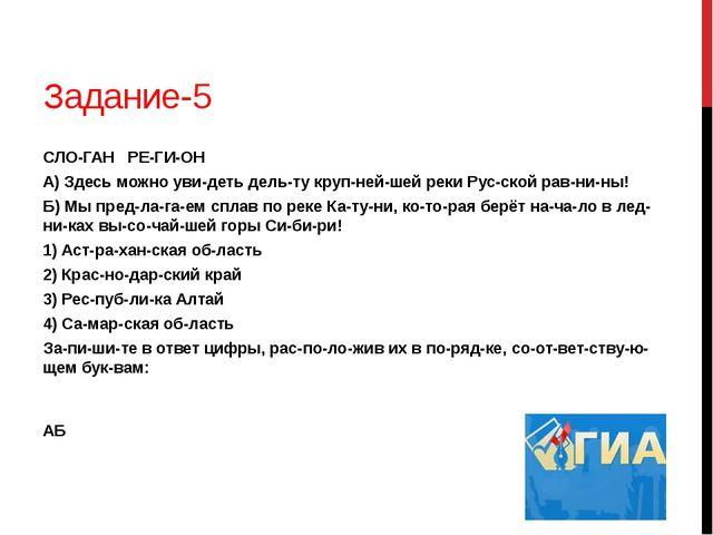Задание-5  СЛОГАН  РЕГИОН А) Здесь можно увидеть дельту крупнейшей р...