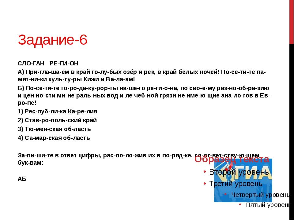 Задание-6  СЛОГАН  РЕГИОН А) Приглашаем в край голубых озёр и рек,...