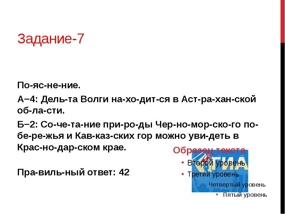 Задание-7 Пояснение. А−4: Дельта Волги находится в Астраханской об...