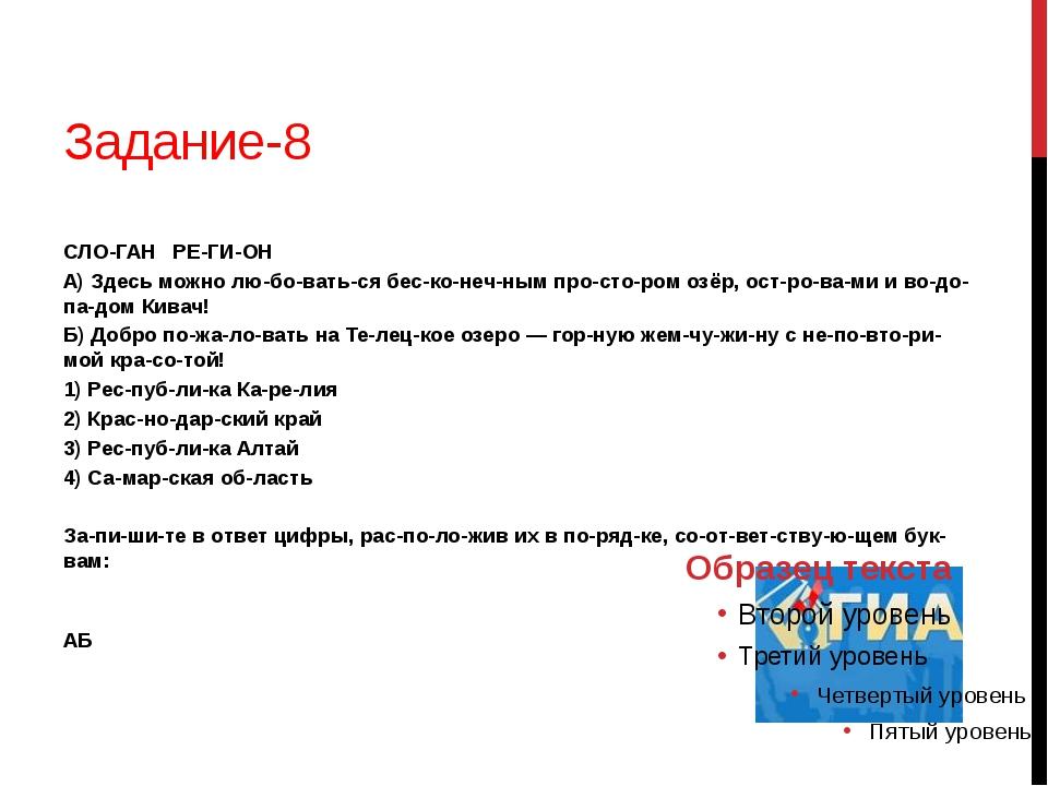 Задание-8 СЛОГАН  РЕГИОН А) Здесь можно любоваться бесконечным про...