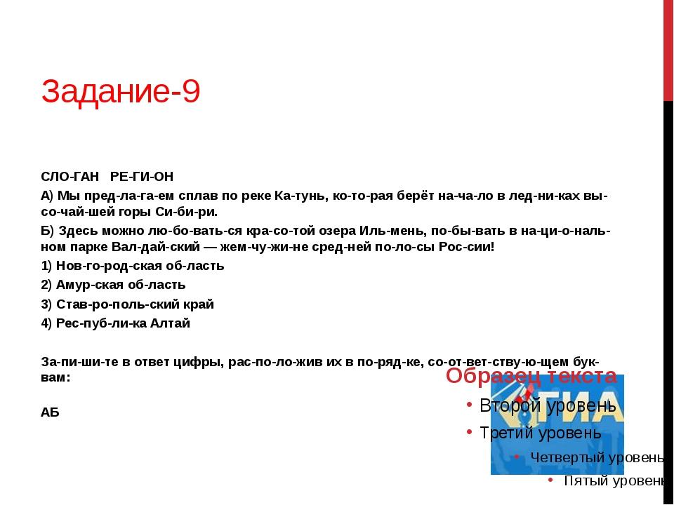 Задание-9  СЛОГАН  РЕГИОН А) Мы предлагаем сплав по реке Катунь, ко...