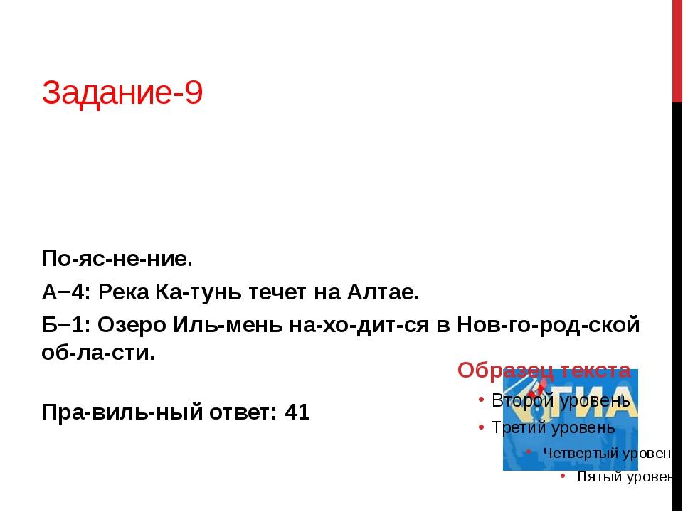 Задание-9 Пояснение. А−4: Река Катунь течет на Алтае. Б−1: Озеро Ильмень...