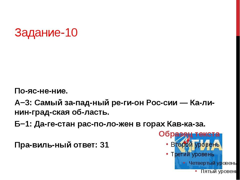 Задание-10 Пояснение. А−3: Самый западный регион России — Калининг...