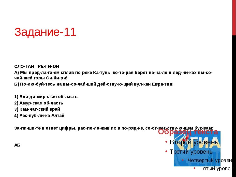 Задание-11  СЛОГАН  РЕГИОН А) Мы предлагаем сплав по реке Катунь, ко...