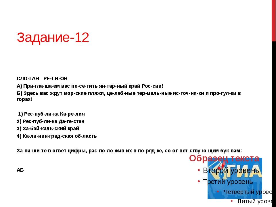 Задание-12  СЛОГАН  РЕГИОН А) Приглашаем вас посетить янтарный кр...