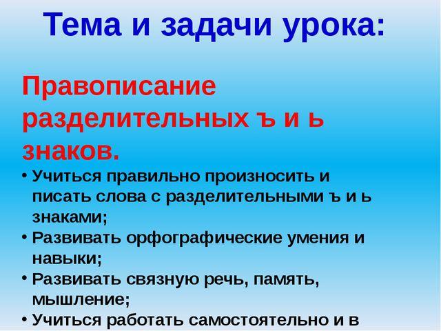 Тема и задачи урока: Правописание разделительных ъ и ь знаков. Учиться правил...