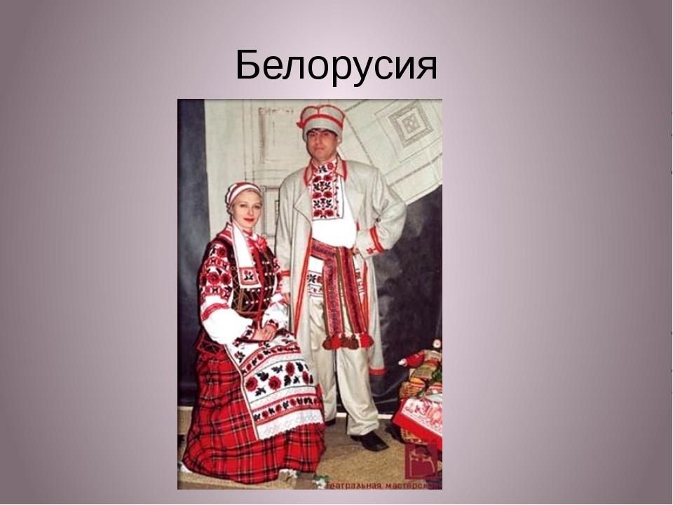 Белорусия