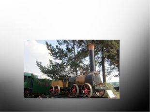 Паровоз Черепановых — это первые паровозы, которые были построены Мироном и Е