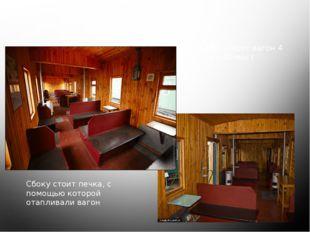 Вагон для пассажиров А так выглядит вагон 4 класса – 40 мест Сбоку стоит печк