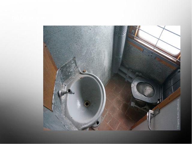 Туалет для заключённых расположен прямо у входа