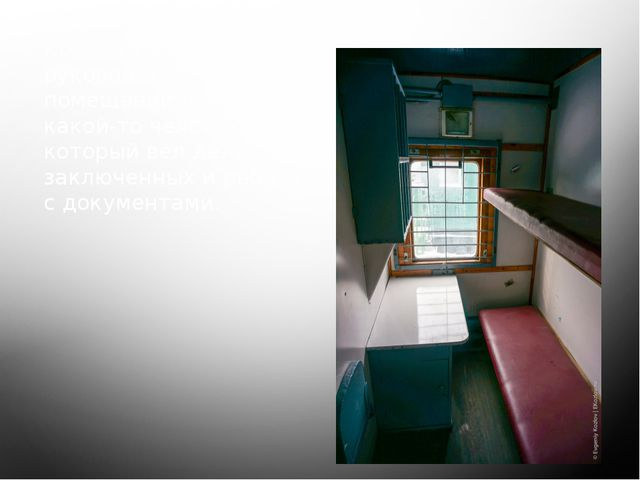 Комната для руководства. В этом помещении находился какой-то человек, который...