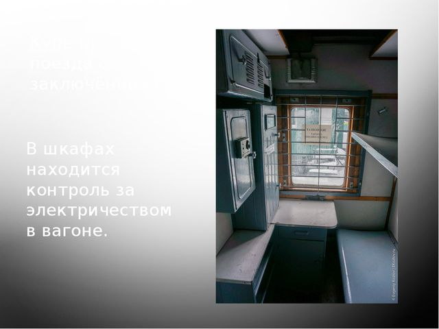 Купе проводников поезда с заключёнными. В шкафах находится контроль за электр...