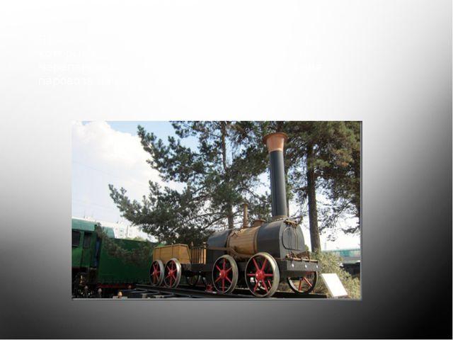 Паровоз Черепановых — это первые паровозы, которые были построены Мироном и Е...