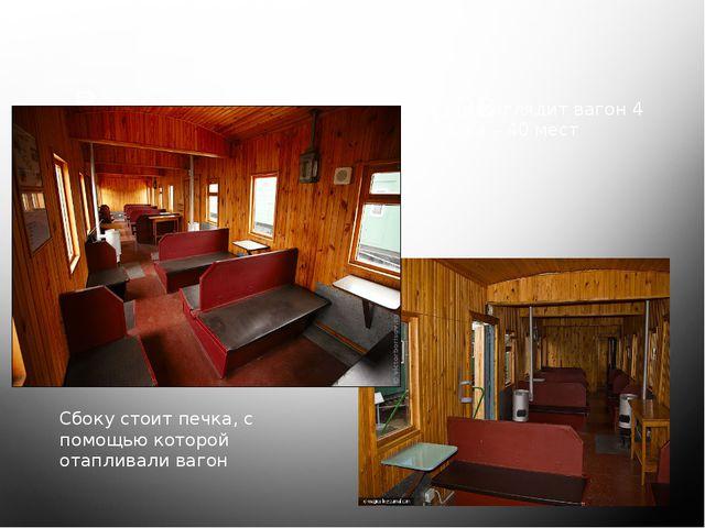 Вагон для пассажиров А так выглядит вагон 4 класса – 40 мест Сбоку стоит печк...