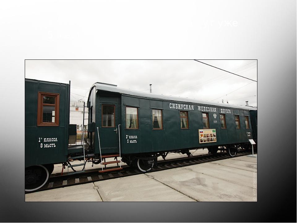 А это вагон второго класса, тут уже 5 мест.