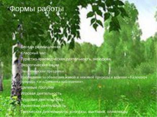 Формы работы: Беседа размышление Классный час Туристко-краеведческая деятельн